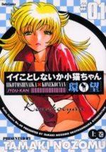 Iikotoshinaika Koneko-chan 1