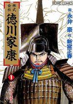 Kabukigaisha Tokugawa Ieayasu 1