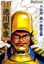 Kabukigaisha Tokugawa Ieayasu 2