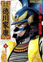 Kabukigaisha Tokugawa Ieayasu 3