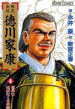 Kabukigaisha Tokugawa Ieayasu 4