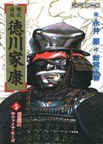 Kabukigaisha Tokugawa Ieayasu 5
