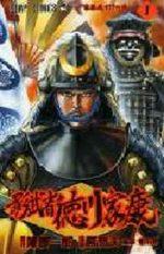 Kagemusha Tokugawa 1 Manga