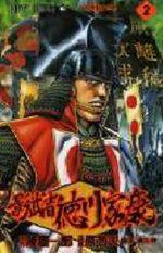 Kagemusha Tokugawa 2 Manga