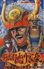 Kagemusha Tokugawa 3 Manga