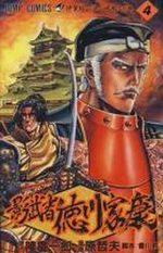 Kagemusha Tokugawa 4 Manga