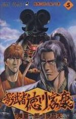 Kagemusha Tokugawa 5 Manga
