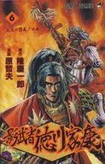 Kagemusha Tokugawa 6 Manga