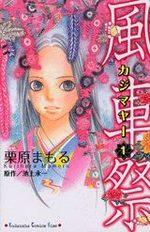 Kajimaya 1