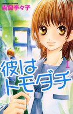 How do you love me? 1 Manga