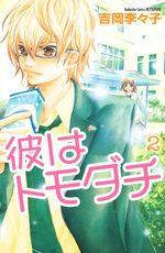 How do you love me? 2 Manga