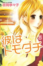 How do you love me? 3 Manga