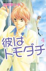 How do you love me? 4 Manga