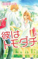 How do you love me? 5 Manga