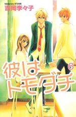 How do you love me? 6 Manga