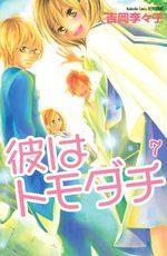 How do you love me? 7 Manga