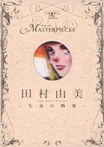 Seimei no Netsuryô - Masterpieces 1 Manga