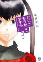 Nanika Mochigatte Masu ka 3 Manga