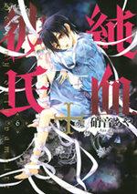 Pureblood Boyfriend 6 Manga