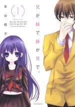 Ani ga Imôto de Imôto ga Ani de. 1 Manga