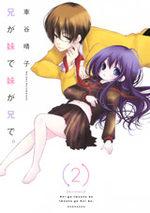 Ani ga Imôto de Imôto ga Ani de. 2 Manga