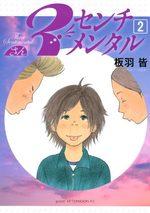3 Sentimental 2 Manga