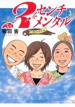 3 Sentimental 3 Manga
