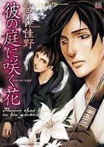 Kare no Niwa ni Saku Hana 1 Manga