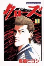 Crows 1 Manga