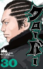 Clover 30 Manga