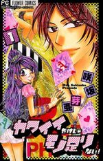 Kawaii Dake ja Moto Tarinai! 1 Manga
