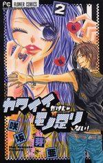 Kawaii Dake ja Moto Tarinai! 2 Manga