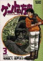 Kenta no Hakobune 3
