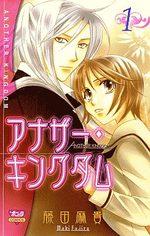Another Kingdom 1 Manga