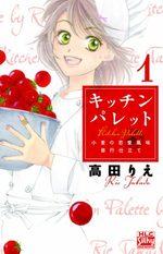 Kitchen Palette 1 Manga
