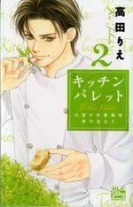 Kitchen Palette 2 Manga
