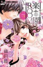 Room Paradise 1 Manga