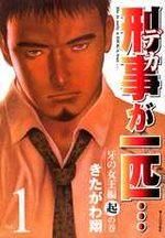 Keiji ga Ippiki 1 Manga