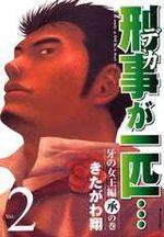 Keiji ga Ippiki 2 Manga