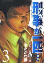 Keiji ga Ippiki 3 Manga