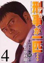 Keiji ga Ippiki 4 Manga