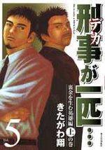 Keiji ga Ippiki 5 Manga