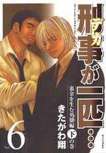 Keiji ga Ippiki 6 Manga