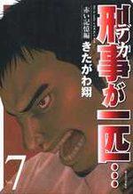 Keiji ga Ippiki 7 Manga