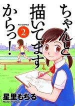 Chanto Kaitemasu Kara! 2 Manga