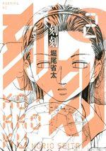 Kokkoku 2 Manga