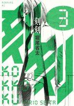 Kokkoku 3 Manga