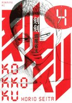 Kokkoku 4 Manga