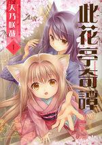 Konohanatei Kitan 1 Manga