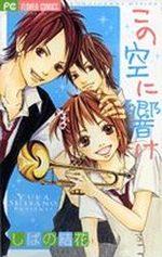 Kono Sora ni Hibike 1 Manga